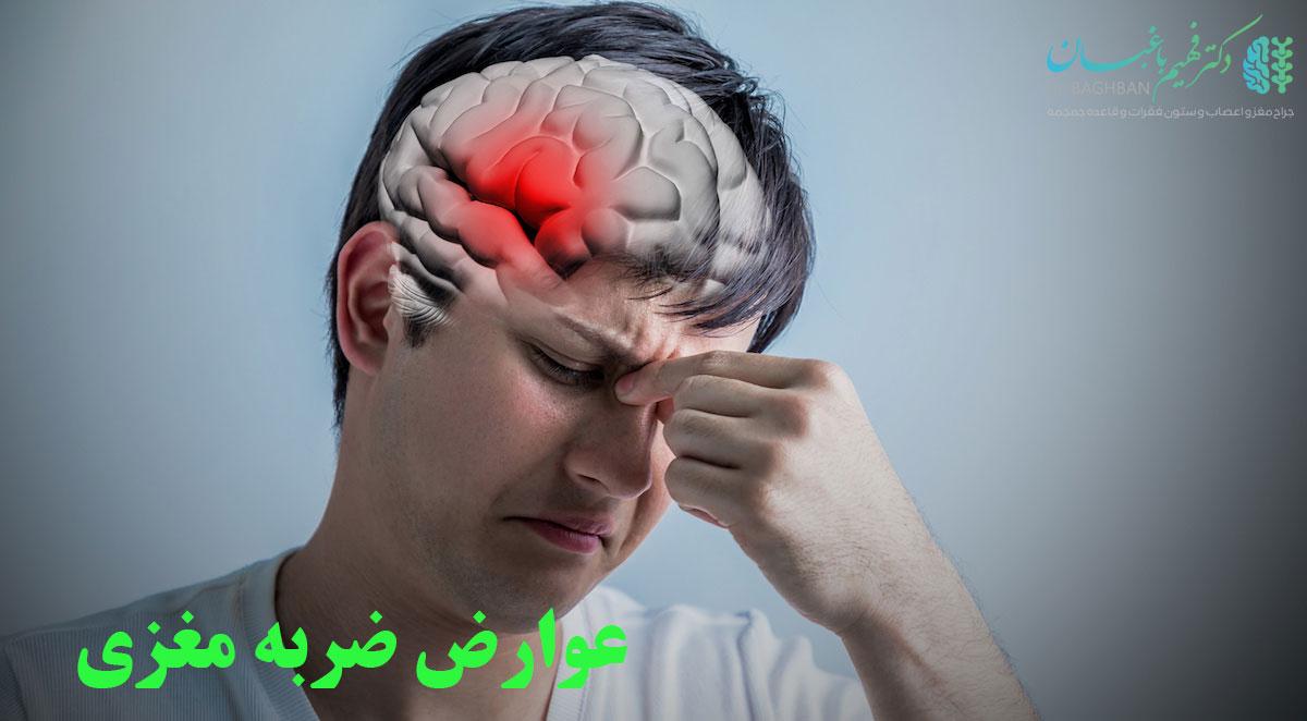 عوارض ضربه به مغز