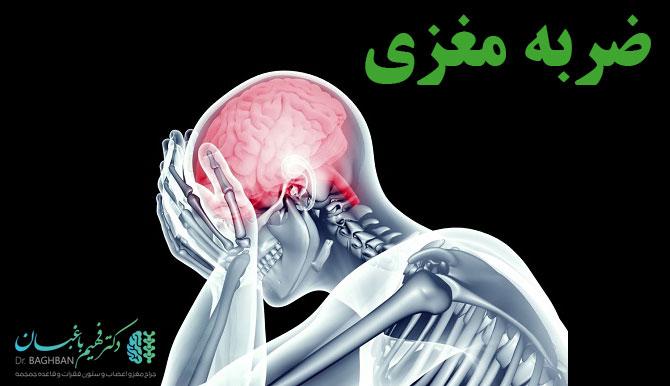ضربه مغزی
