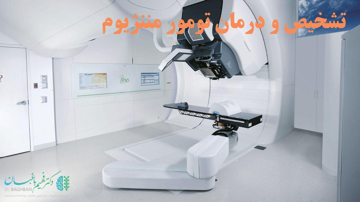 تشخیص و درمان تومور مننژیوم
