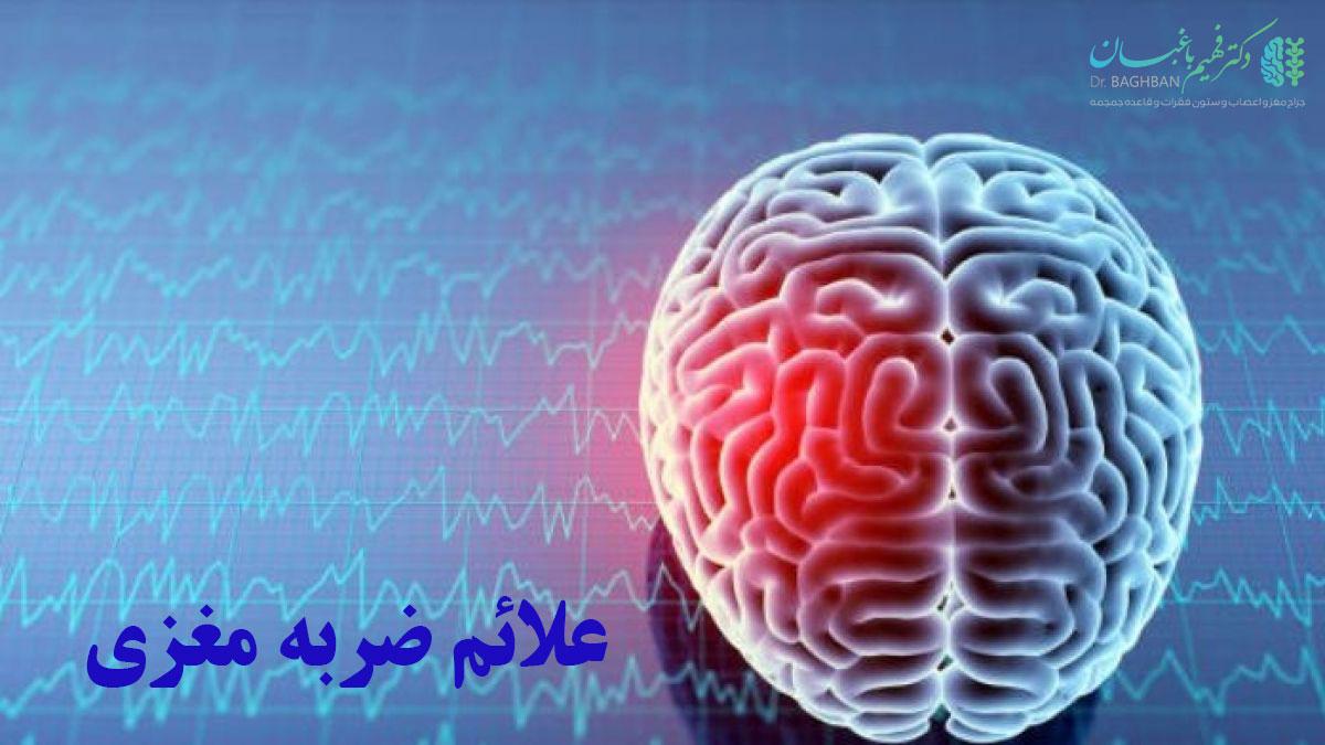 علائم ضربه مغزی