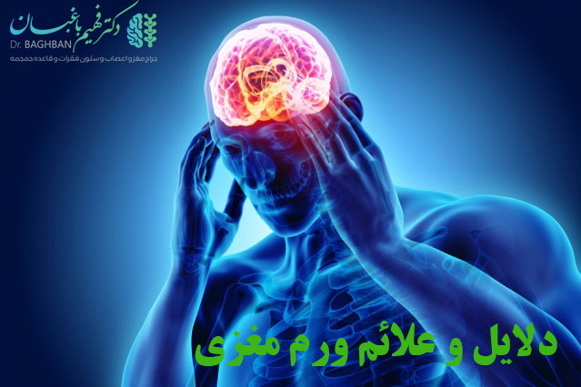 دلایل و علائم ورم مغز