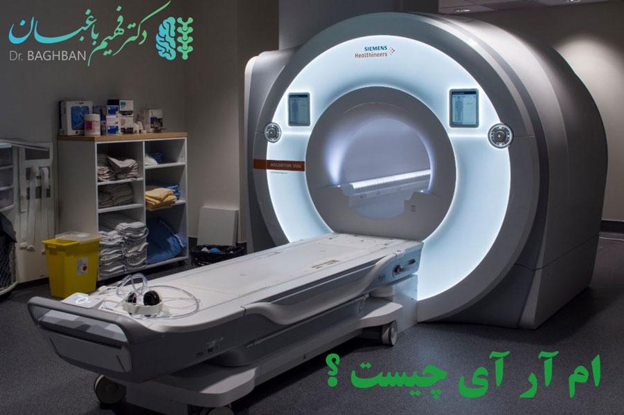 ام آر آی سر (MRI) چیست؟