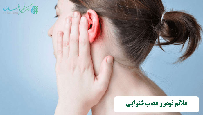 علائم تومور عصب شنوایی