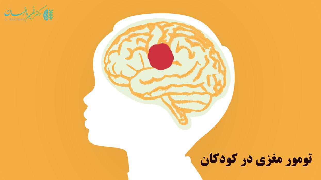 تومور مغزی در کودکان