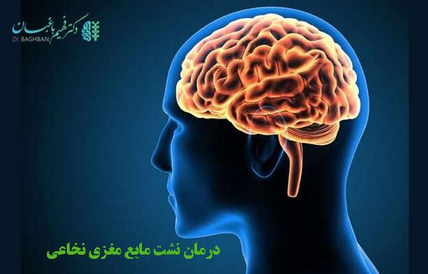 درمان نشت مایع مغزی نخاعی
