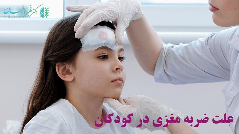 علت ضربه مغزی در کودکان