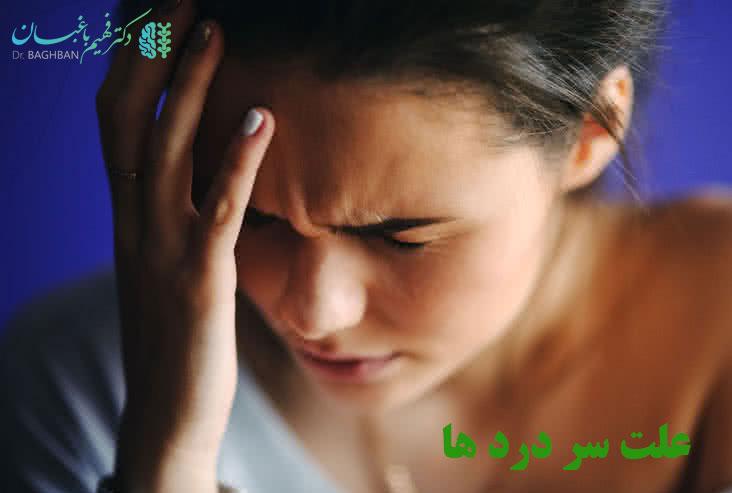 علت ایجاد انواع سردرد