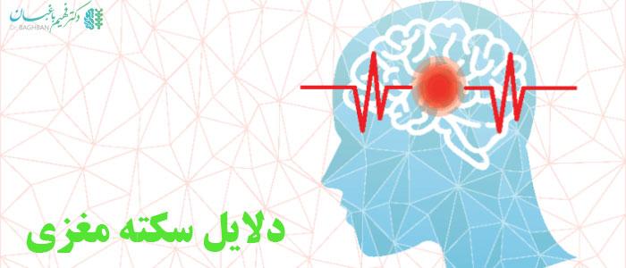 دلایل سکته مغزی