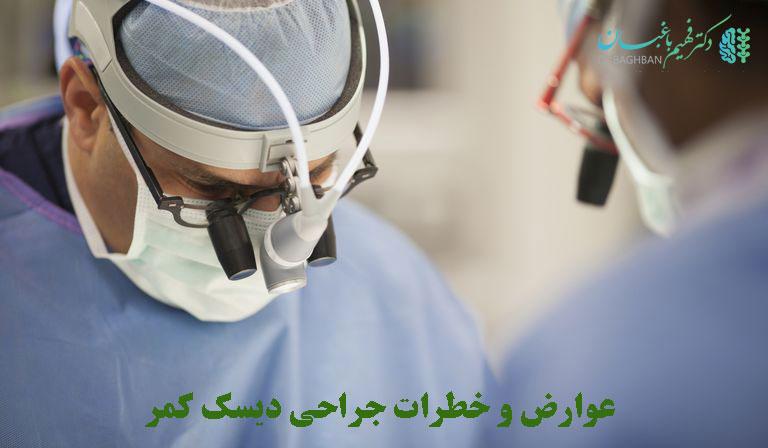 عوارض خطرات جراحی دیسک کمر