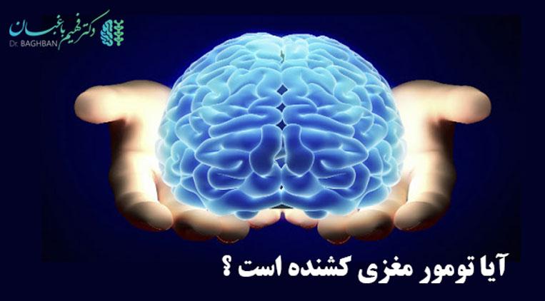 آیا تومور مغزی کشنده است