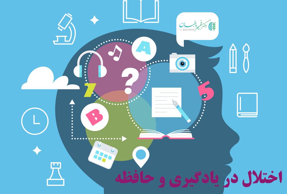 اختلال در یادگیری و حافظه
