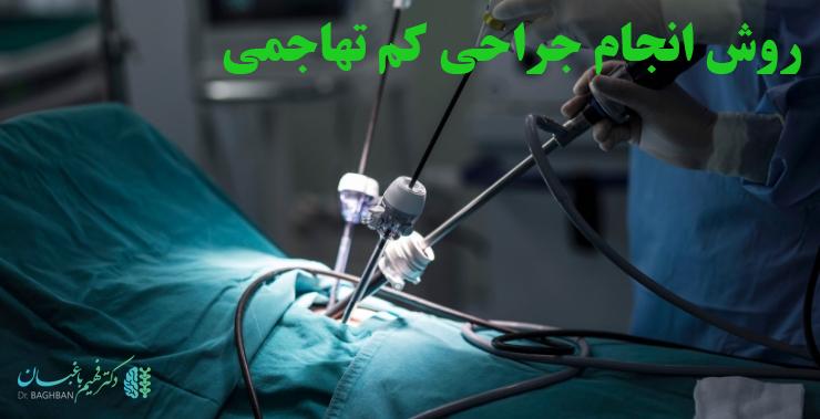 روش انجام جراحی کم تهاجمی