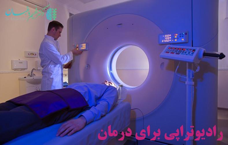پرتودرمانی برای درمان متاستاز مغز