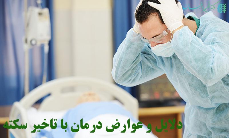 تاخیر در درمان سکته مغز