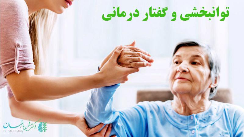 توانبخشی و گفتار درمانی