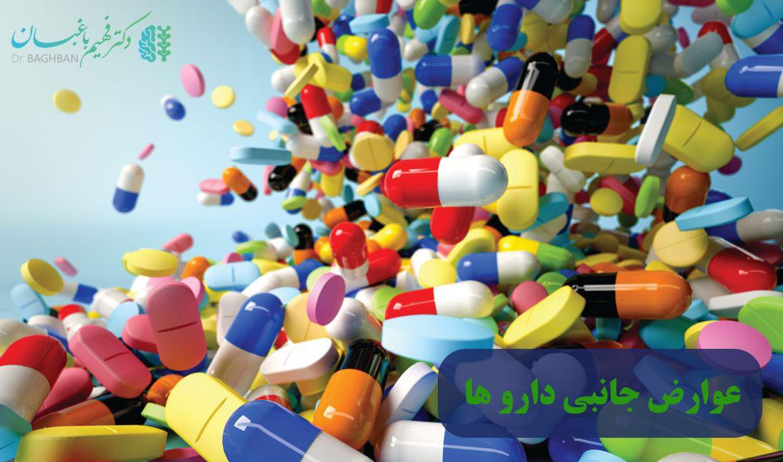 عوارض جانبی دارو های سر درد