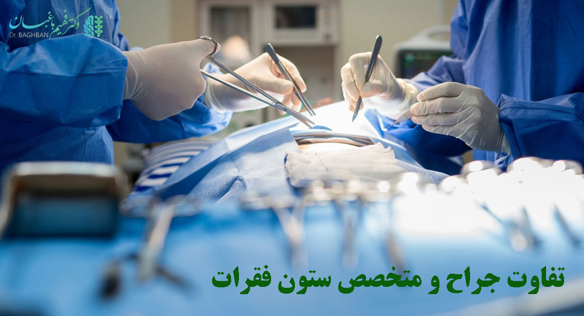تفاوت جراح و متخصص ستون فقرات