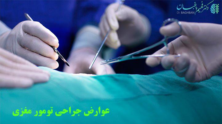 عوارض جراحی تومور مغزی