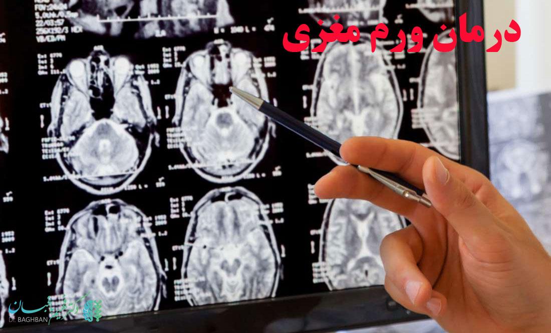 روش های درمان ورم مغزی
