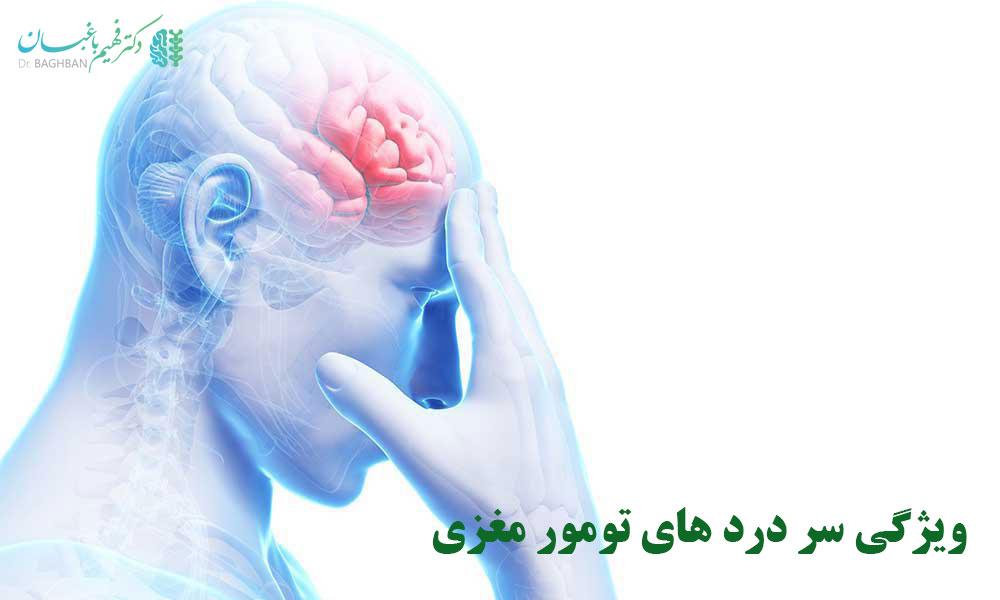 ویژگی های سردرد های تومور مغزی