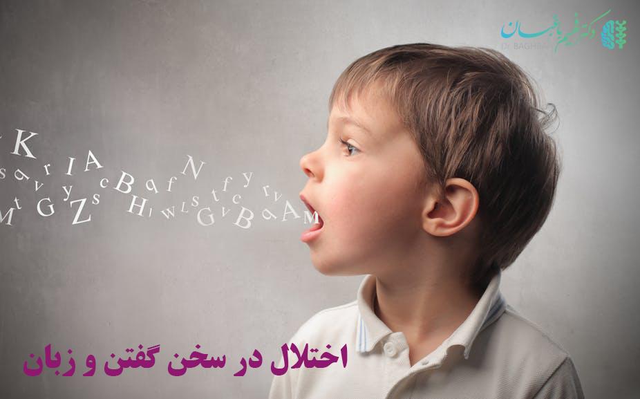 اختلال در سخن گفتن