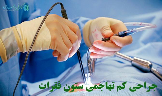 جراحی کم تهاجمی ستون فقرات