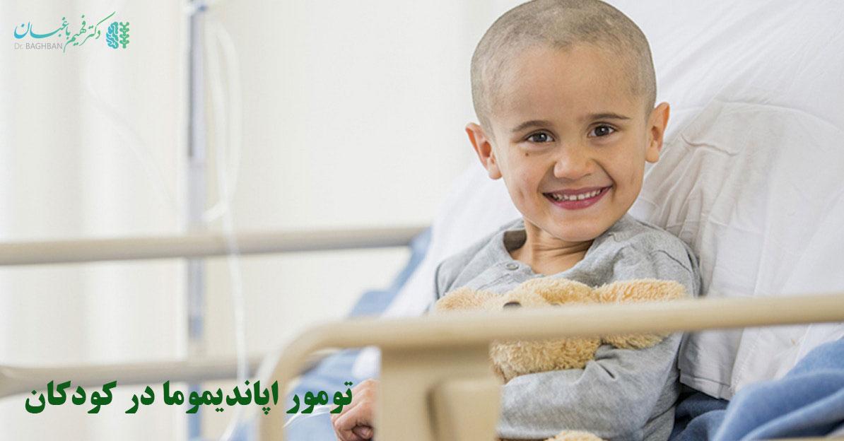 تومور اپاندیموما در کودکان