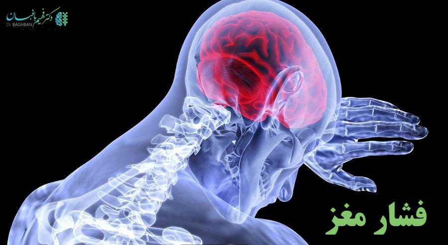 فشار مغز